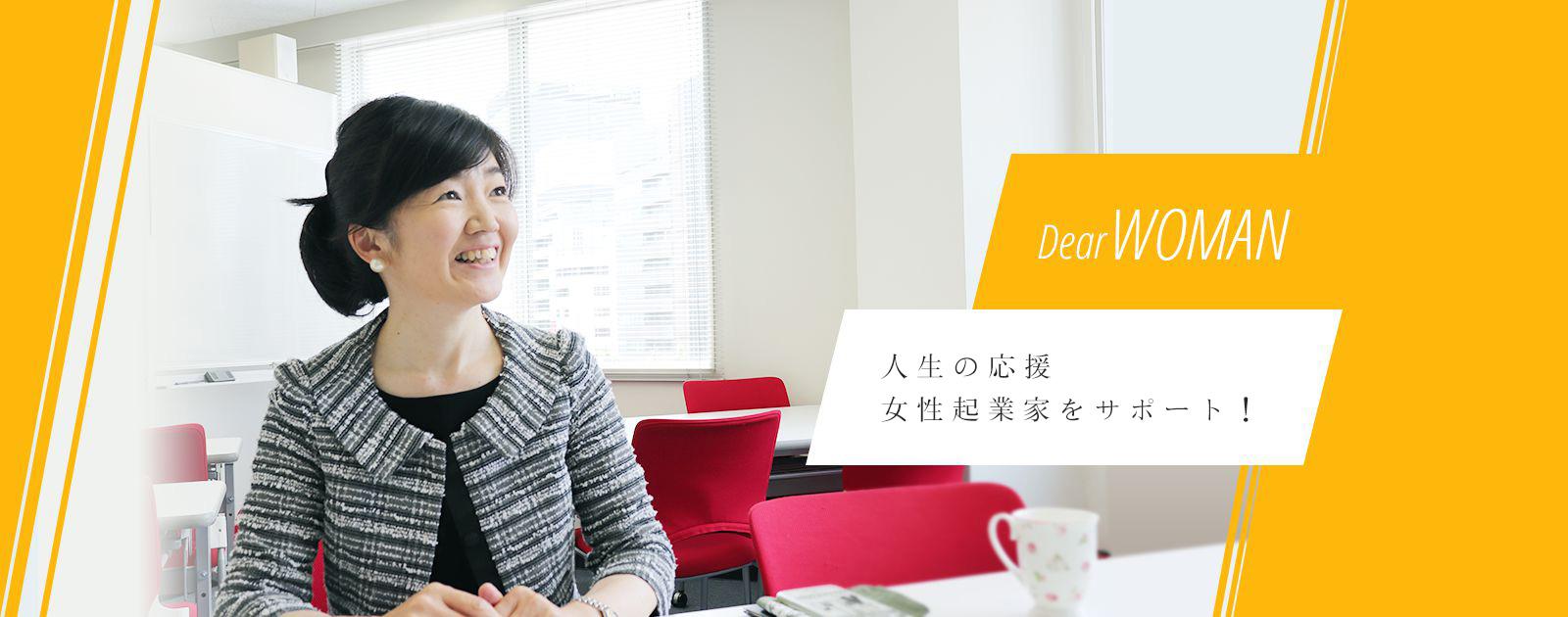 人生の応援 女性経営者を育てる